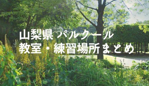 【山梨】パルクール教室・練習場所まとめ