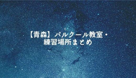 【青森】パルクール教室・練習場所まとめ