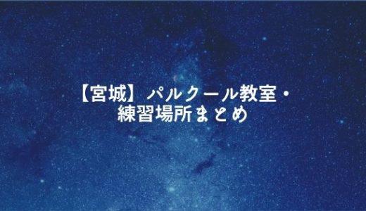 【宮城】パルクール教室・練習場所まとめ
