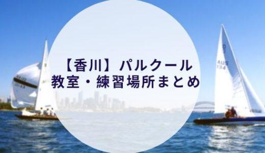 【香川】パルクール教室・練習場所まとめ