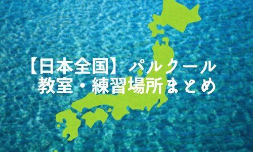 【47都道府県別】パルクール教室・練習場所まとめ