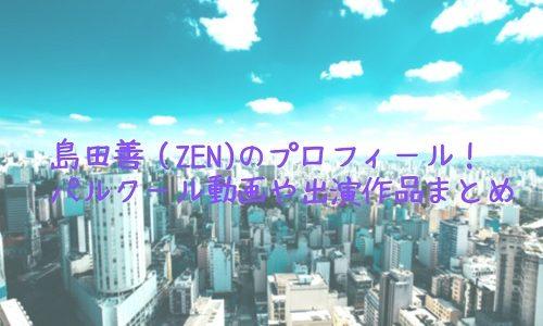 島田善(ZEN)のプロフィール|パルクール練習動画や出演作品まとめ