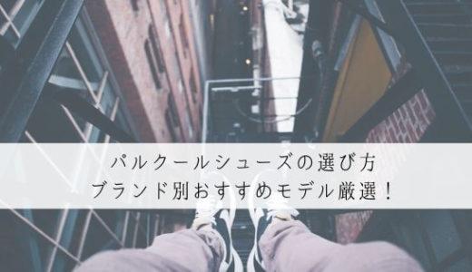 パルクールシューズの選び方【初心者向け】ブランド別おすすめモデル厳選!