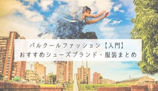 パルクールファッション【入門】おすすめシューズブランド・服装まとめ