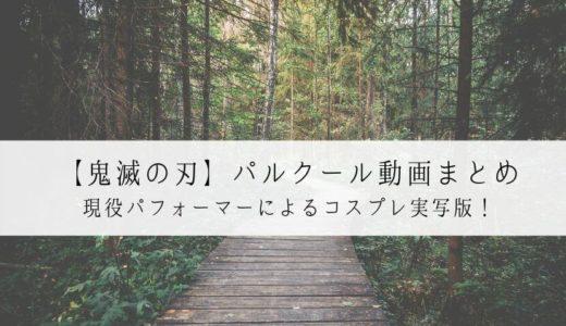 【鬼滅の刃】パルクール動画まとめ【コスプレ実写版】